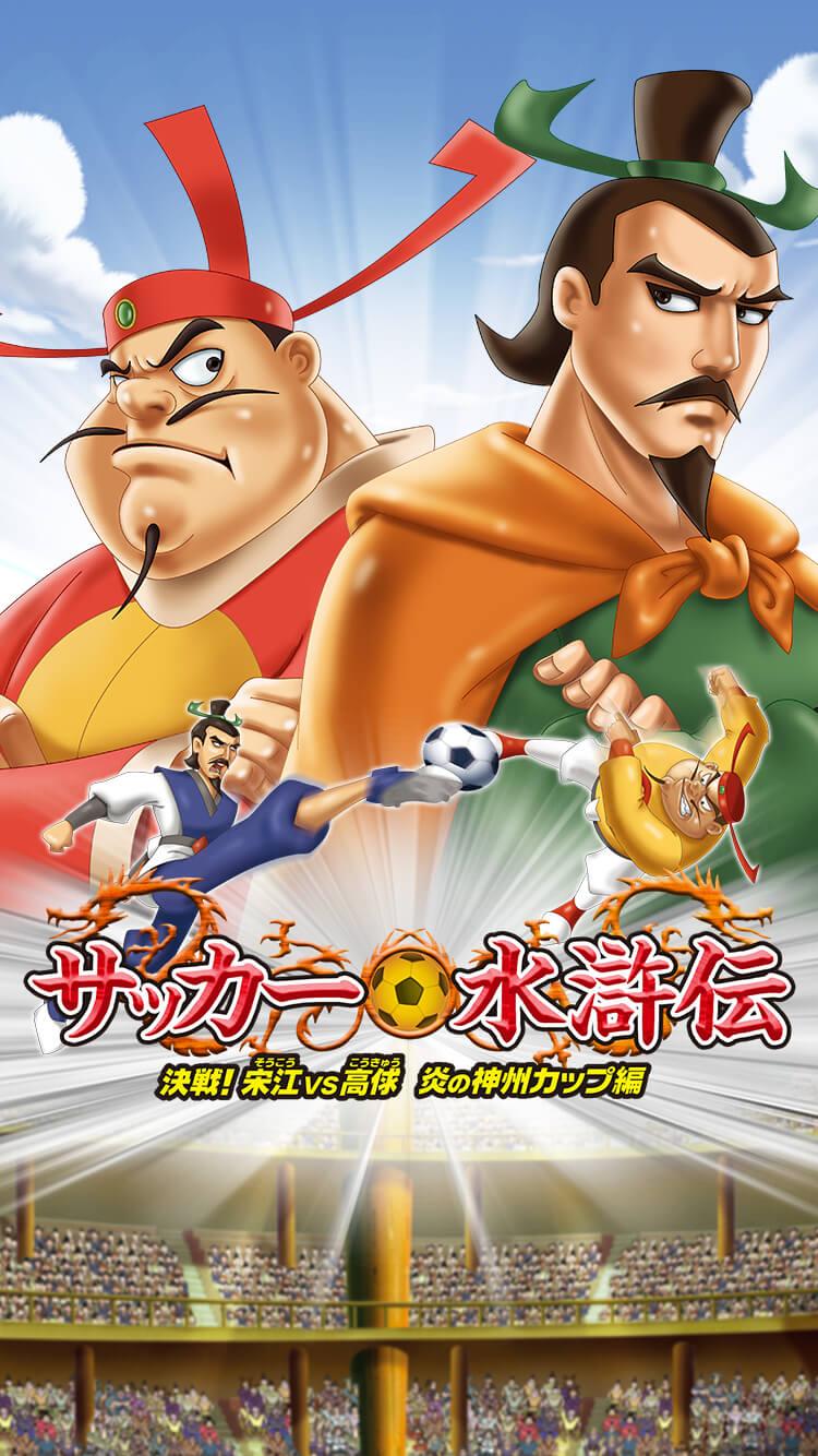映画「サッカー水滸伝」公式サイ...